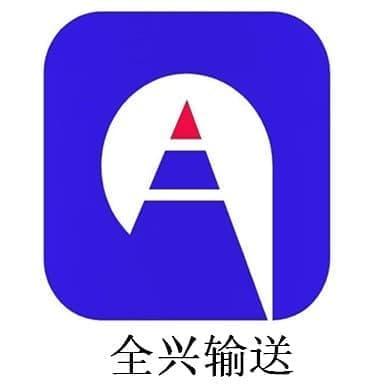 张家港市全兴输送设备有限公司