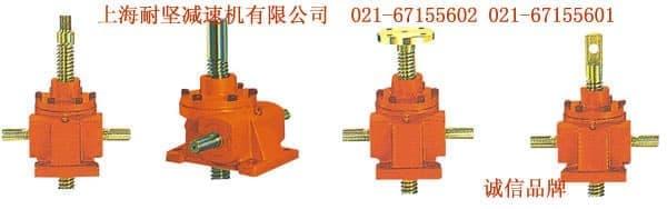 SWL15蜗轮丝杆升降机