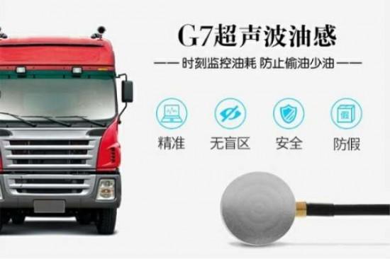G7超声波油感-2
