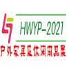 2021深圳国际户外家具及休闲用品展